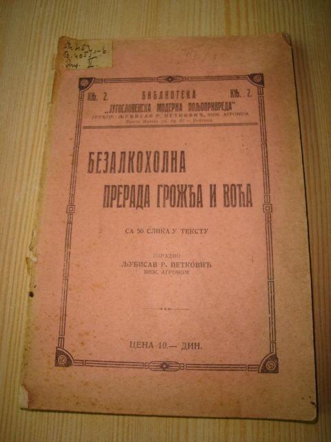 Petković: Bezalkoholna Prerada Grožđa i Voća (1924.g.)