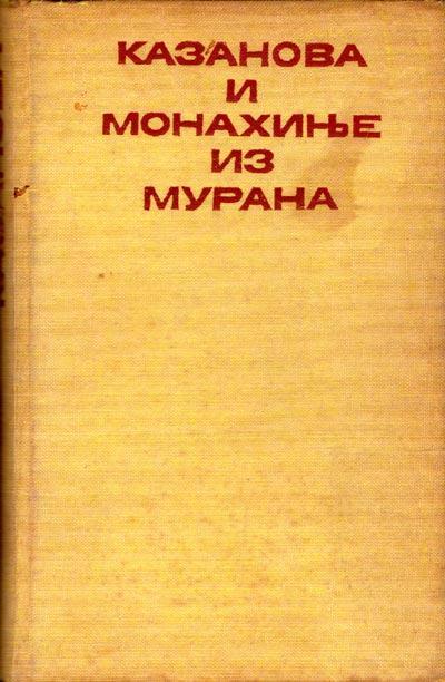 Casanova - Kazanova i monahinje iz Murana