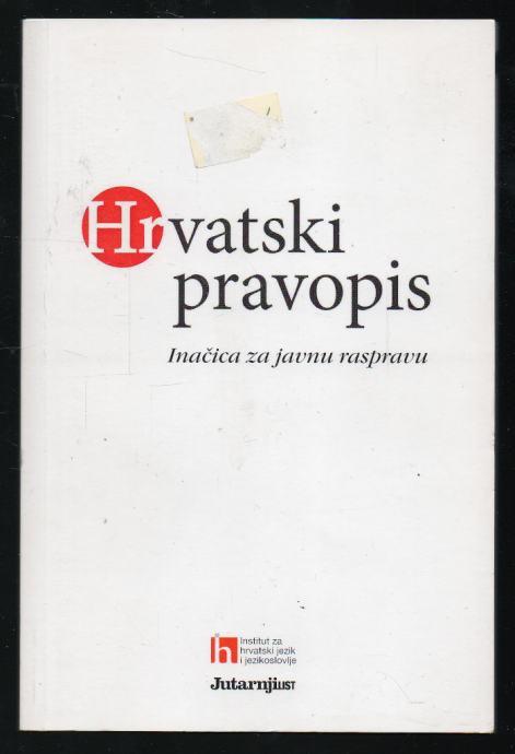 Hrvatski pravopis : inačica za javnu raspravu