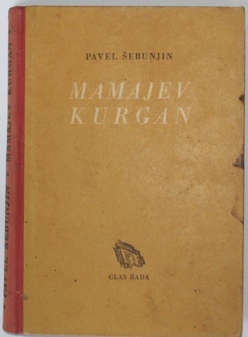 MAMAJEV KURGAN Pavel Šebunjein