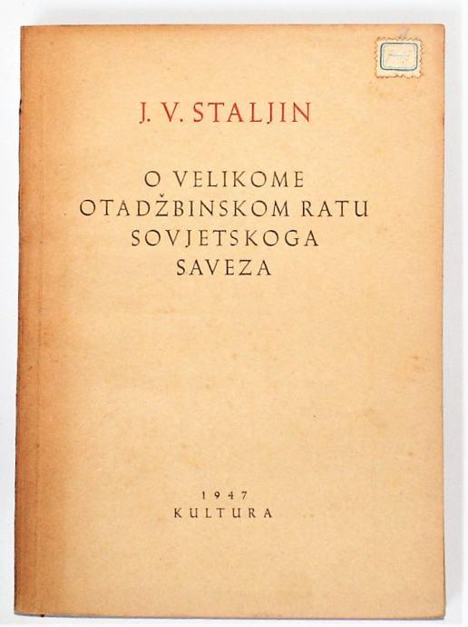 O VELIKOM OTADŽBINSKOM RATU SOVIJESTKOG SAVEZA J. V. Staljin 1947
