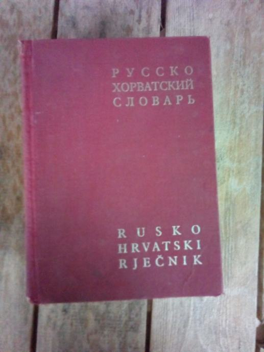 Poljanec  RUSKO-HRVATSKI RJEČNIK 1973.