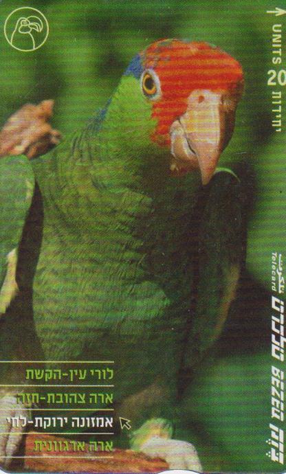 IZRAEL A 5,KOM 10 KUNA